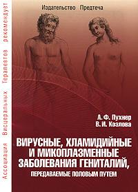 Вирусные, хламидийные и микоплазменные заболевания гениталий, передаваемые половым путем. А. Ф. Пухнер, В. И. Козлова