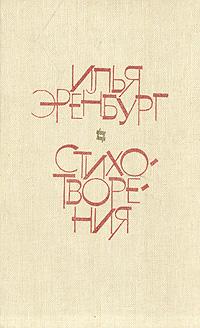 Илья Эренбург. Стихотворения