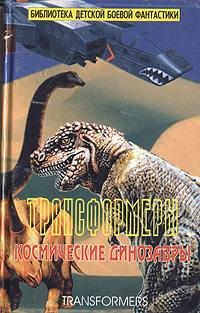 Трансформеры. Космические динозавры