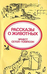 Рассказы о животных. Эрнест Сетон-Томпсон