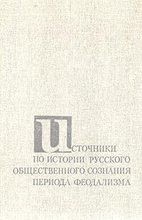 Источники по истории русского общественного сознания периода феодализма