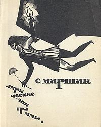 С. Маршак. Лирические эпиграммы