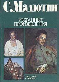 С. Малютин. Избранные произведения