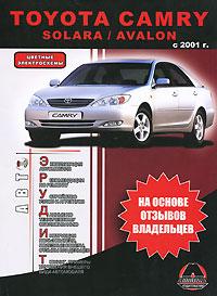 Toyota Camry / Avalon / Solara с 2001 года выпуска. Бензиновые двигатели 2,0, 2,4, 3,0 л. Руководство пользователя. Цветные электросхемы