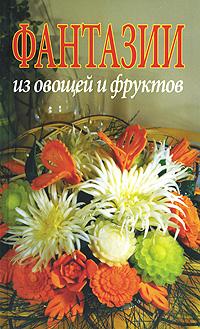 Фантазии из овощей и фруктов ( 978-5-366-00297-4, 88-440-2955-3 )