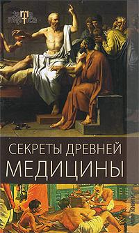 Секреты древней медицины. Ю. А. Матюхина