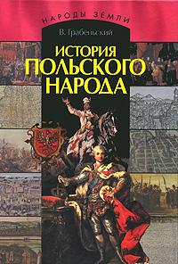 История польского народа