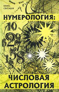 Нумерология. Числовая астрология. В. Калюжный