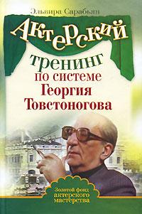 Актерский тренинг по системе Георгия Товстоногова ( 978-5-17-066557-0, 978-5-226-02212-8 )