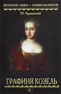 Графиня Козель. Ю. Крашевский