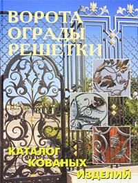 Ворота, ограды, решетки. Каталог кованых изделий