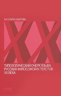 Типологический очерк языка русских философских текстов ХХ века ( 5-8163-0090-3 )