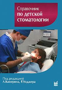 Справочник по детской стоматологии. А. Камерона, Р. Уидмера