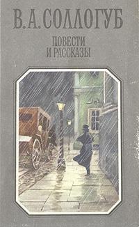 В. А. Соллогуб. Повести и рассказы