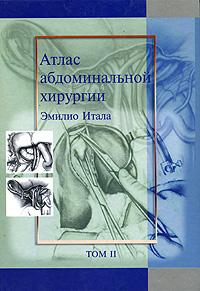 Атлас абдоминальной хирургии. Том 2. Хирургия желудка и двенадцатиперстной кишки