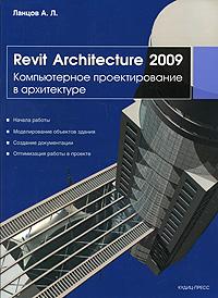 Как выглядит Revit Architecture 2009. Компьютерное проектирование в архитектуре