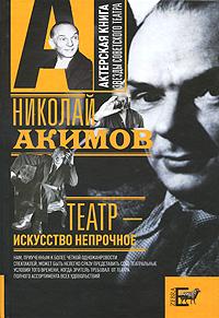 Театр - искусство непрочное. Николай Акимов