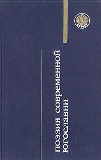 Поэзия современной Югославии