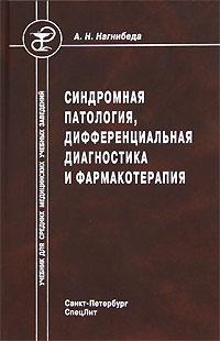 Синдромная патология, дифференциальная диагностика и фармакотерапия ( 978-5-299-00358-1 )