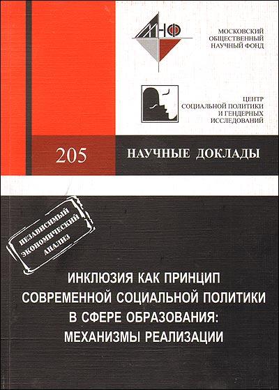 Инклюзия как принцип современной социальной политики в сфере образования: механизмы реализации (№ 205)