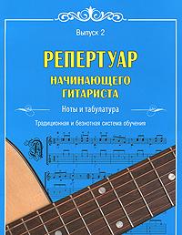 Репертуар начинающего гитариста. Ноты и табулатура. Выпуск 2 ( 978-985-513-896-0 )