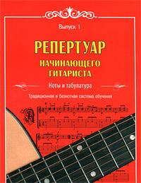 Репертуар начинающего гитариста. Ноты и табулатура. Выпуск 1 ( 978-985-513-896-0 )