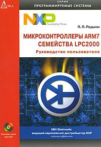 ���������������� ARM7 ��������� LPC2000. ����������� ������������ (+ CD-ROM)