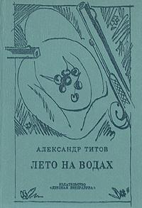 Лето на водах. Александр Титов