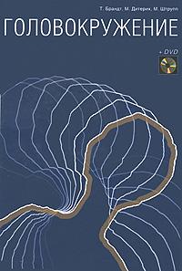 Головокружение (+ DVD-ROM). Т. Брандт, М. Дитерих, М. Штрупп