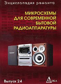 Микросхемы для современной бытовой радиоаппаратуры ( 978-594120-138-9 )