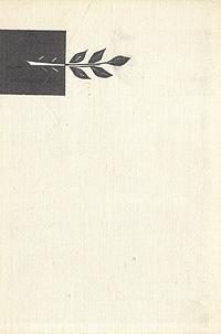После войны. Стихи 1945-1970 годов
