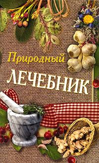 Природный лечебник. Т. В. Лагутина