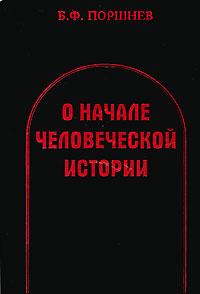 Книга О начале человеческой истории