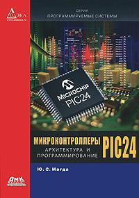 Микроконтроллеры PIC 24. Архитектура и программирование. Ю. С. Магда
