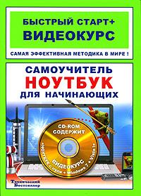 Самоучитель. Ноутбук для начинающих (+ CD-ROM). С. Н. Абражевич, Н. А. Никитин