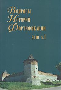 Вопросы истории фортификации. № 1, 2010