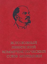 Всесоюзный Ленинский Коммунистический Союз Молодежи: Страницы фотолетописи