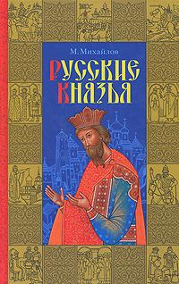 Русские князья