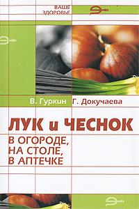 Лук и чеснок в огороде, на столе, в аптечке