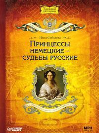 Принцессы немецкие - судьбы русские (аудиокнига MP3) ( 978-5-388-00551-9 )