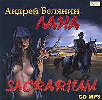 Лана (аудиокнига MP3)