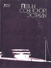 Певцы советской эстрады. Выпуск второй