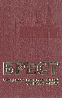 Брест. Энциклопедический справочник
