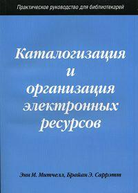 Каталогизация и организация электронных ресурсов. Энн М. Митчелл, Брайан Э. Саррэтт