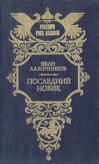 Книга Последний новик
