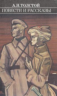 А. Н. Толстой. Повести и рассказы