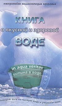 Книга о вкусной и здоровой воде