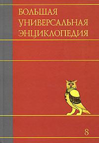 Большая универсальная энциклопедия. В 20 томах. Том 8. Кам-Кол