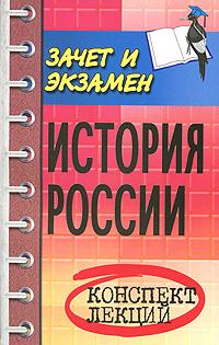 История России. Конспект лекций ( 978-5-222-17302-2 )