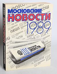 Московские новости 1989